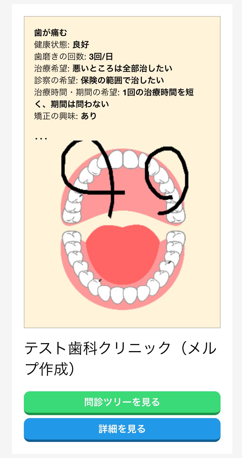 dental-monshin-thumbnail