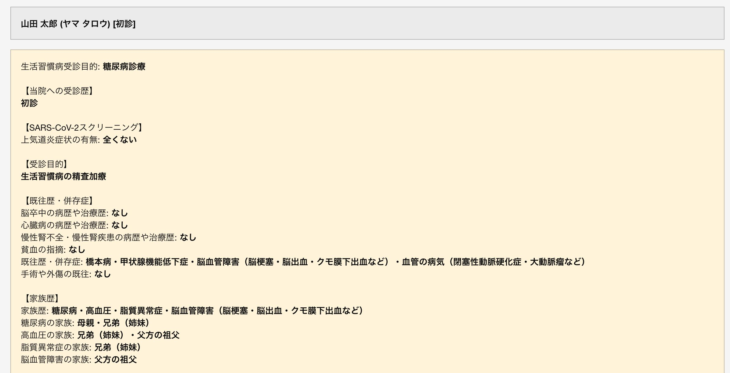 dm-monshin-result