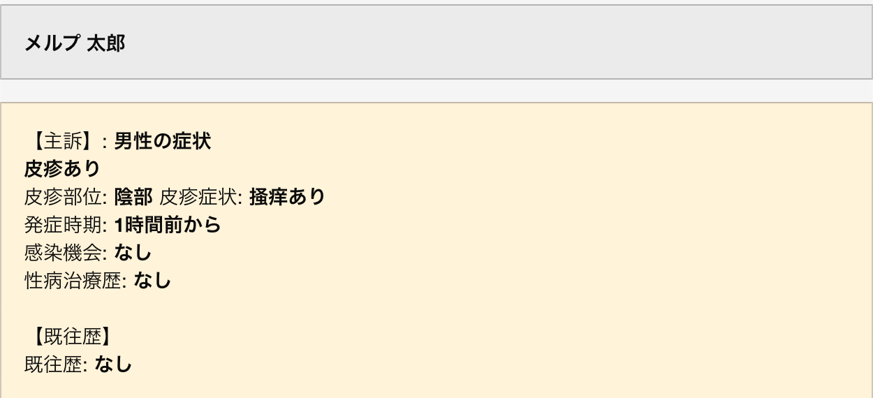 std-monshin-result