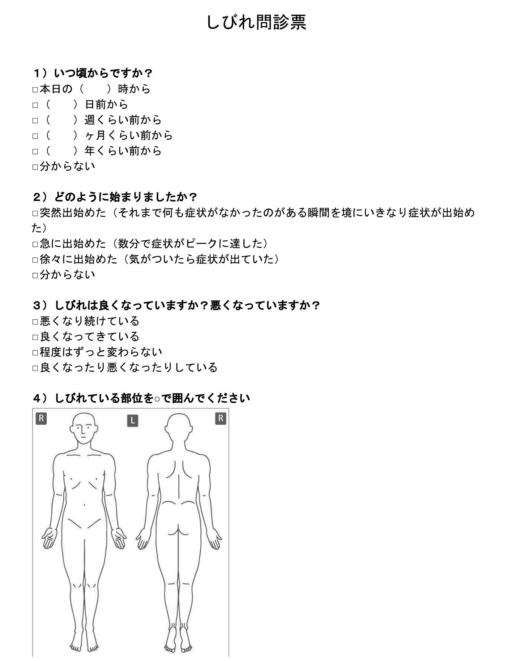 しびれ問診票テンプレート-1