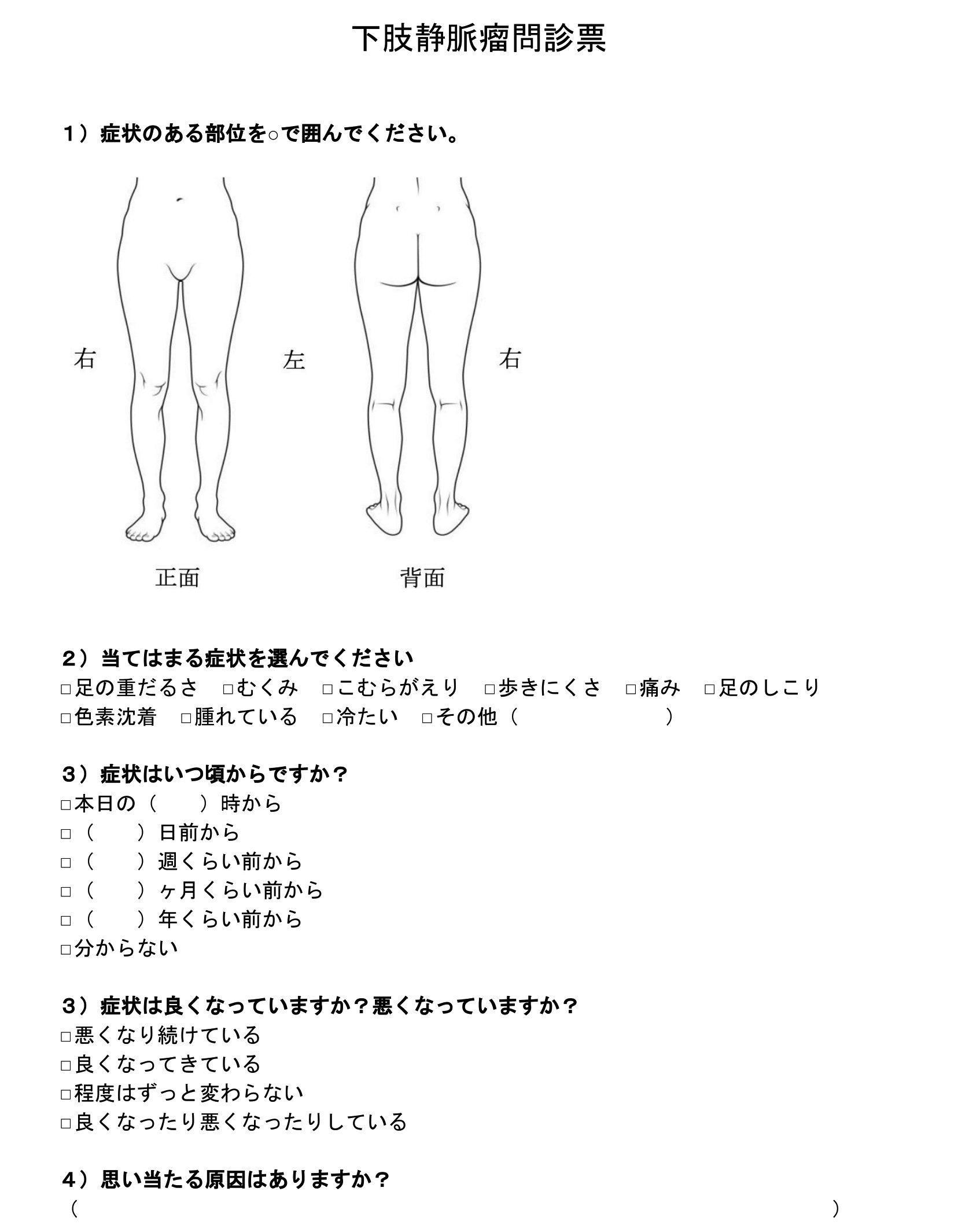 下肢静脈瘤問診票テンプレート-1