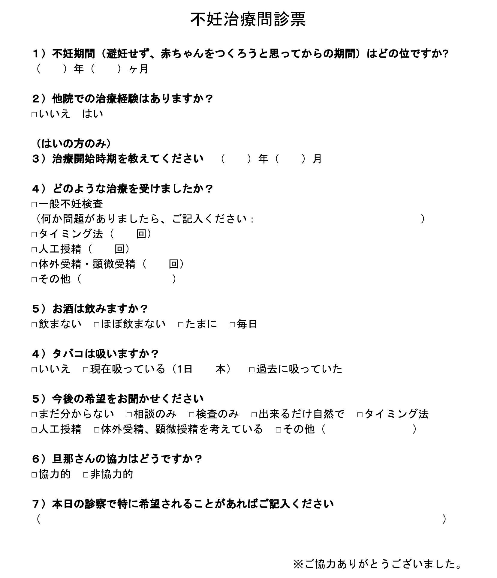 不妊治療問診票テンプレート-1