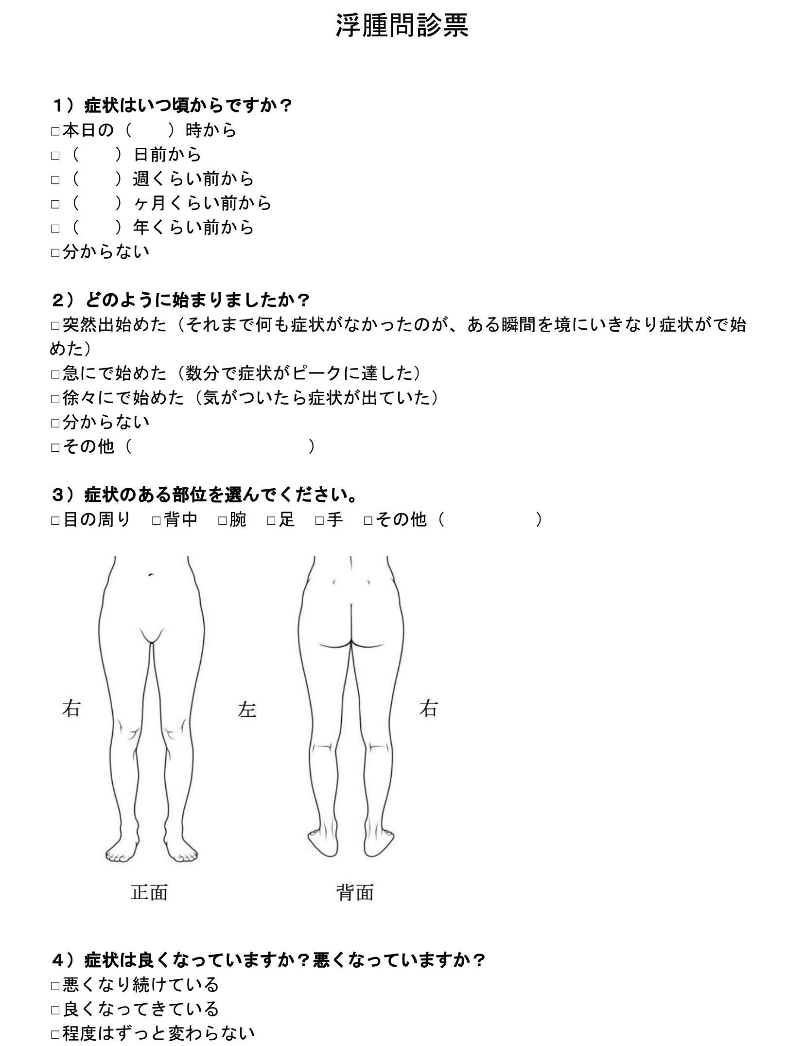 浮腫問診票テンプレート-1