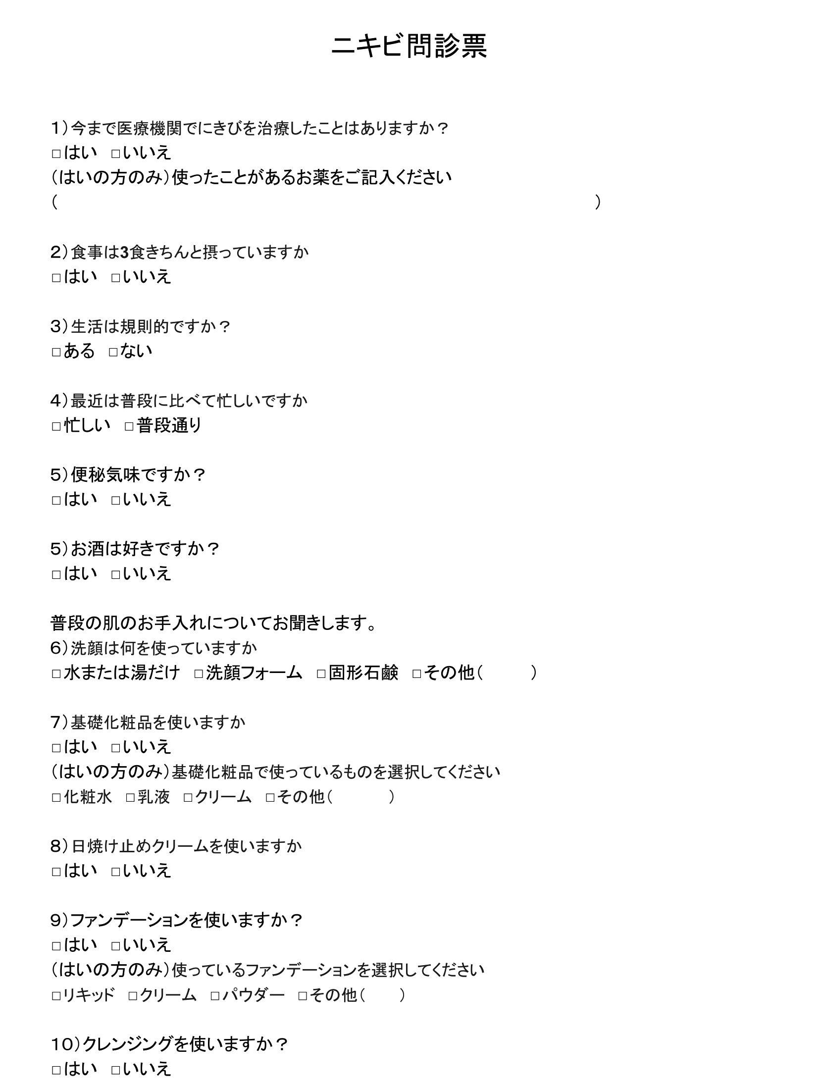 ニキビ問診票-1