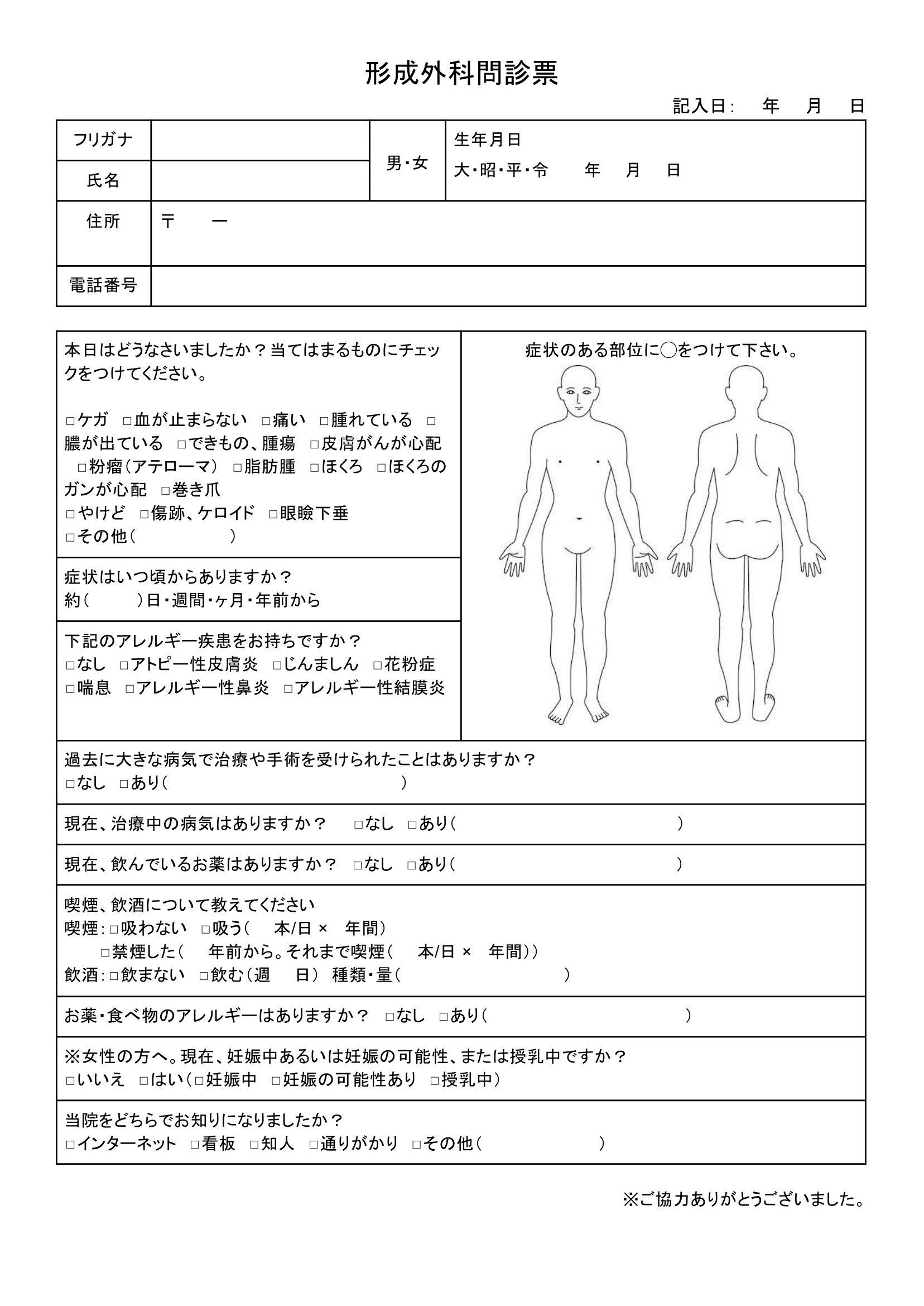 形成外科問診票テンプレート