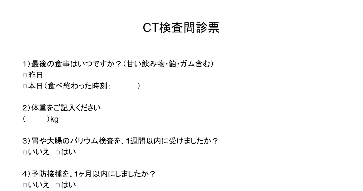 CT検査問診票-thumbnail