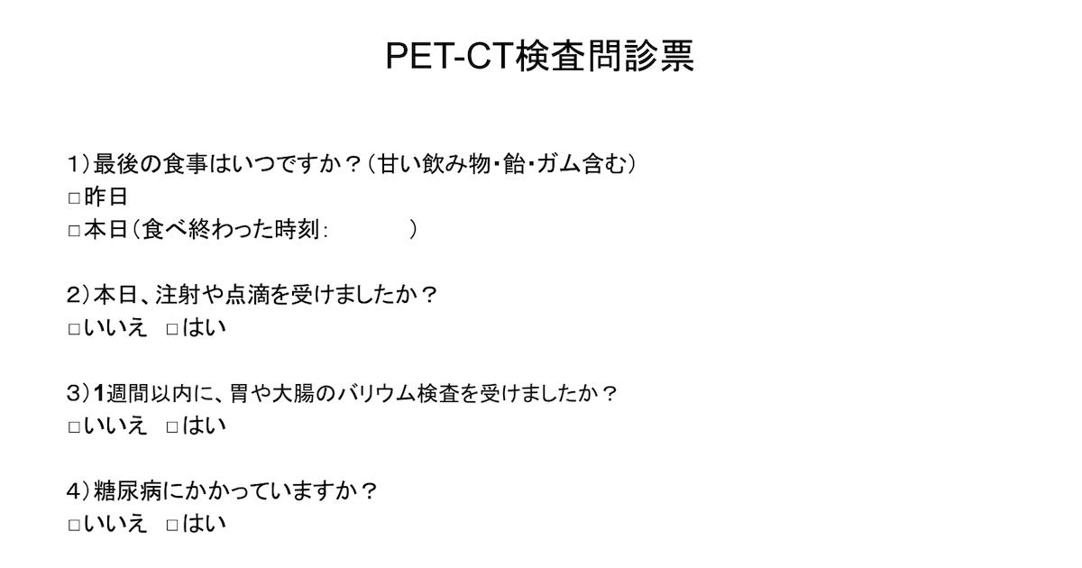PET-CT検査問診票サムネイル