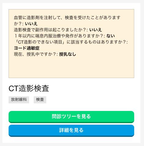 ct-contast-web