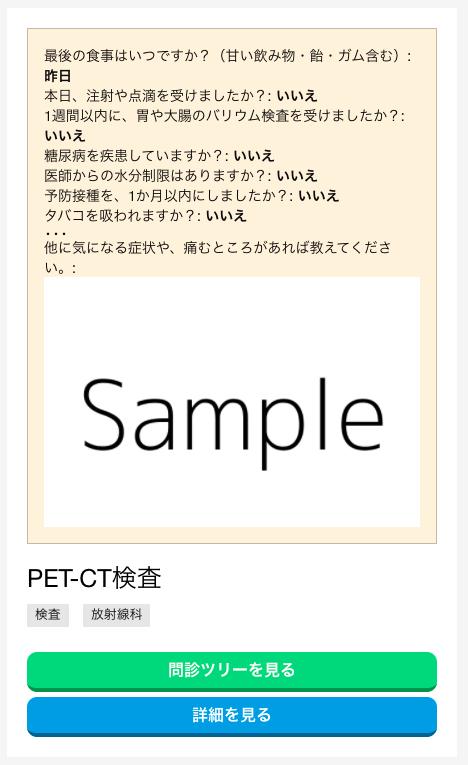 pet-ct-web
